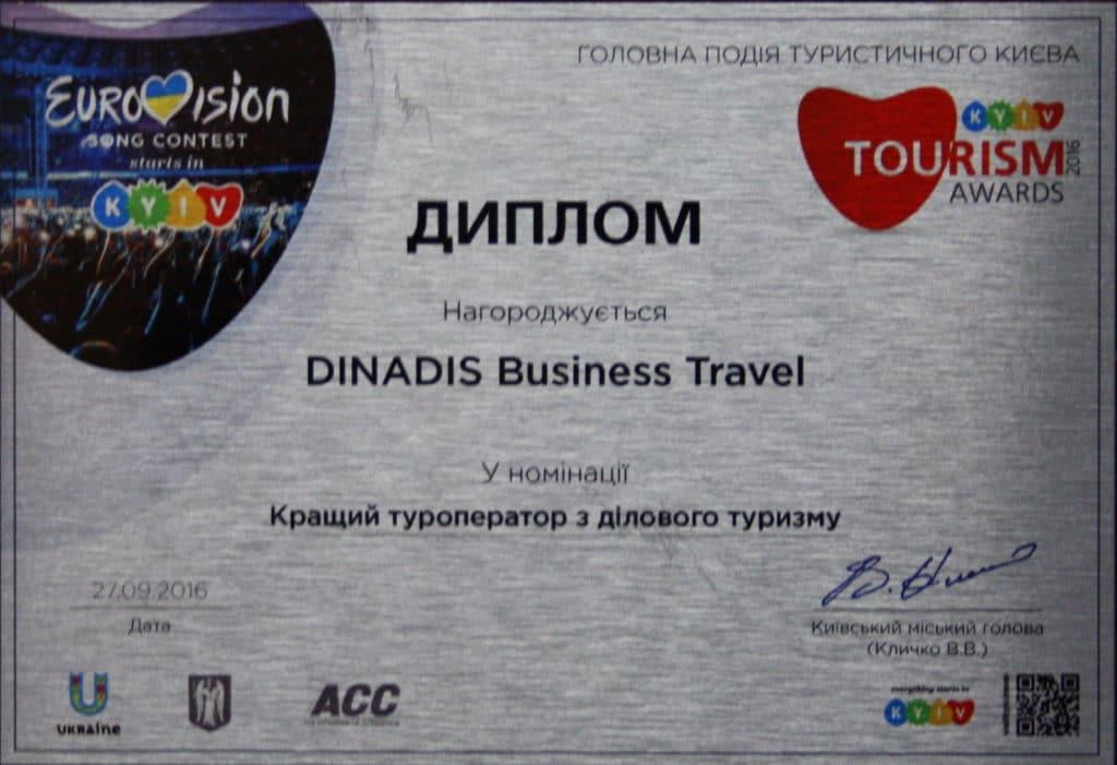 tiurism-awards